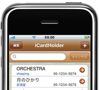 iCardHolder 操作画面 by iPhone