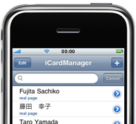 iCardManager 操作画面
