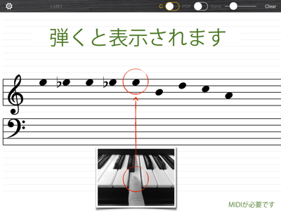 pianote PiaNote 標準画面